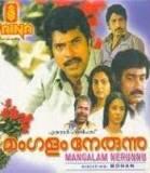 Mangalam Nerunnu 1984 Malayalam Movie