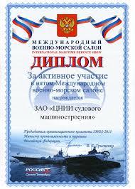 Достижения Диплом за активное участие в v Международном военно морском салоне