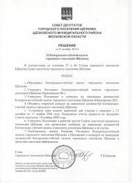 Контрольно счетная палата Контрольно счётная палата городского поселения Щёлково является органом местного самоуправления и входит в структуру органов местного самоуправления