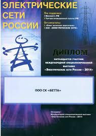 Дипломы и отзывы ООО Строительная компания БЕТТА