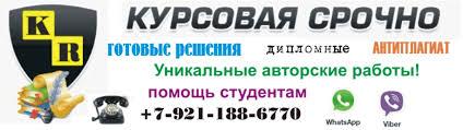 Срочная помощь курсовые работы дипломные работы год  Срочная помощь в написании курсовых и дипломных работ От 1200 руб