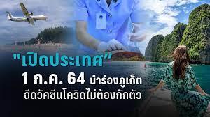 เปิดประเทศ 1 ก.ค. นำร่องภูเก็ต นทท.ต่างชาติฉีดวัคซีนโควิดไม่ต้องกักตัว :  PPTVHD36