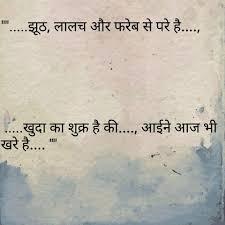 2 Line Shayari Home Facebook