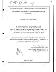 Диссертация на тему Стратегия управления кондитерскими  Диссертация и автореферат на тему Стратегия управления кондитерскими предприятиями на основе организации холдинга