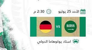 مشاهدة مباراة السعودية والمانيا في بث مباشر يلا شوت اولمبياد طوكيو 2020