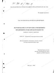 Диссертация на тему Формирование партнерских отношений в  Диссертация и автореферат на тему Формирование партнерских отношений в предпринимательской деятельности Вопросы теории и