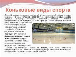 Презентация ученицы класса по физической культуре Развитие  Коньковые виды спорта Ледовый дворец один из важных объектов спортивной инф