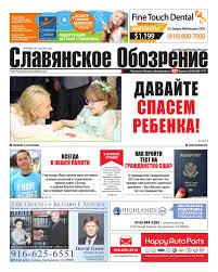 Russian Observer Newspaper #209 by Russian American Media ...