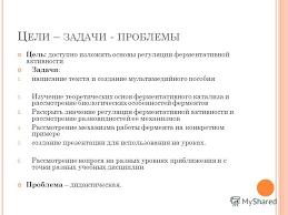 Презентация на тему ДИПЛОМНАЯ РАБОТА Ф ЕРМЕНТЫ И МЕХАНИЗМЫ  3 Ц