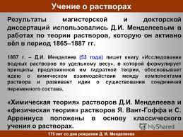 Презентация на тему Дмитрий Иванович Менделеев и его вклад в  17 Учение о растворах Результаты магистерской и докторской