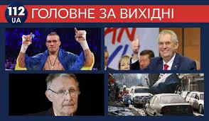 Виталий Кличко ua Победа Усика взрыв в Кабуле и смерть основателя ikea Главное за выходные