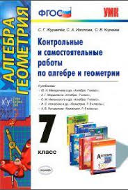 Контрольные и самостоятельные работы по алгебре и геометрии  Контрольные и самостоятельные работы по алгебре и геометрии 7 класс К учебникам Макарычева