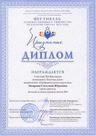 ГБУДО г Москвы Детская художественная школа № Фестиваль  Важные объявления