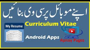 Create Online Professional Cv On Android Phone By Android App My