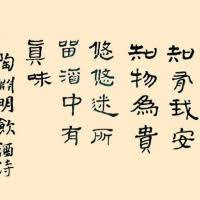 china calligraphy chinese calligraphy chinese handwriting art
