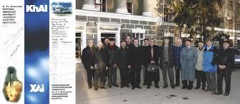 Защита диссертации pavelaviator На фото Диссертационный Совет после защиты диссертации вместе с новоиспеченным кандидатом технических наук возле Главного корпуса ХАИ