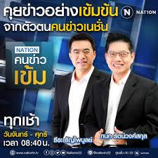 Nationtv Live - แฟนข่าวเนชั่นทีวี 22 จะไม่พลาด...