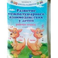 Детские Книги <b>Фантазер</b> Татьяна Трясорукова. Развитие ...