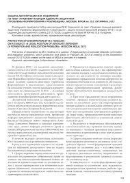 Защита диссертации М В Ходилиной на тему Правовая позиция  Защита диссертации М В Ходилиной на тему Правовая позиция адвоката защитника