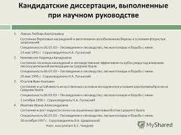 Презентация на тему НАУЧНАЯ ШКОЛА ОПТИМИЗАЦИЯ ЛЕСОПОЛЬЗОВАНИЯ  6 Кандидатские диссертации