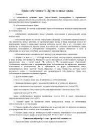 Реферат на тему Право собственности docsity Банк Рефератов Реферат на тему Право собственности