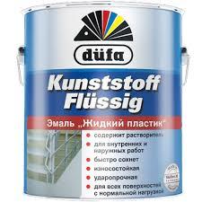 <b>Эмаль универсальная Dufa</b> Kunststoff Flussig Жидкая пластмасса ...