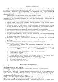 Контрольная работа Истории России xvii xviii вв класс  Контрольная работа по теме россия в 16 начале 17 вв вариант 5