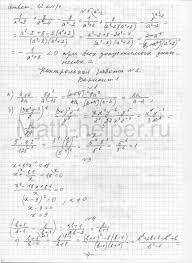 Решебник к сборнику контрольных работ по алгебре для класса  alexandrova algebra 8 kontr rab 0ch0004 607x833 alexandrova algebra 8 kontr rab 0ch0005 607x833 alexandrova algebra 8 kontr rab 0ch0006 607x833