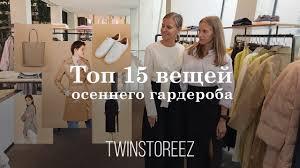 ТОП 15 ВЕЩЕЙ ОСЕННЕГО ГАРДЕРОБА | <b>12Storeez</b> - YouTube