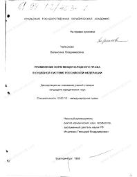 Диссертация на тему Применение норм международного права в  Диссертация и автореферат на тему Применение норм международного права в судебной системе Российской Федерации