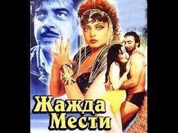 Жажда мести Индийский фильм 1988 - YouTube