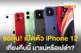 รอลุ้น! เปิดตัว iPhone 12 เที่ยงคืนวันที่ 16 กันยายนนี้ มาแน่หรือเปล่า? -  ชิลไปไหน