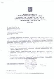 Администрация муниципального образования Киришский муниципальный  Решение от 21 02 2013 года №35 158 О принятии отчета о работе Контрольно счетной палаты муниципального образования Киришский муниципальный район