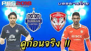 ชมก่อนจริง !! (บุรีรัมย์ ยูไนเต็ด VS เมืองทอง ยูไนเต็ด) สุดมันส์ !! PES 2016  บรรยายไทย 3/4/2017 - YouTube