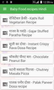 food chart for 6 month old indian baby. baby food recipes hindi- screenshot chart for 6 month old indian
