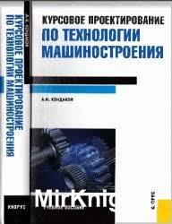Дипломное проектирование автотранспортных предприятий Мир книг  Курсовое проектирование по технологии машиностроения
