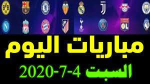جدول مباريات اليوم السبت 4-7-2020 بتوقيت القاهرة ومكة والقنوات الناقلة  للمباريات - YouTube