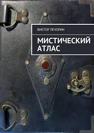 <b>Виктор Печорин</b>, Мистический Атлас – скачать fb2, epub, pdf на ...