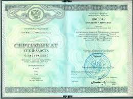 Купить медицинский сертификат специалиста без каких либо проблем  Купить медицинский сертификат сегодня не составит труда