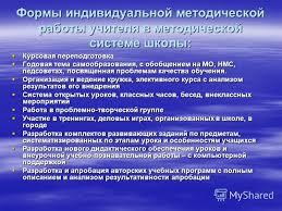 Презентация на тему Профессиональная компетентность учителя  8 Формы индивидуальной методической работы