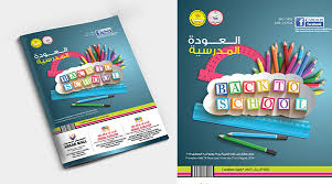 School Cover Page Design School Cover Page Magdalene Project Org
