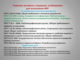 Дипломная работа презентация онлайн  необходимых для выполнения ВКР По оформлению текстовых документов ГОСТ 2 105 95 Демонстрационные материалы Структурные элементы дипломной работы