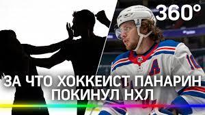 За что хоккеист Панарин покинул НХЛ: он избил девушку в 2010 или это  клевета? - YouTube