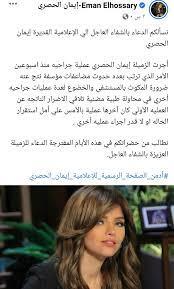تدهور الحالة الصحية للإعلامية المصرية إيمان الحصري بعد خضوعها لجراحة    وكالة الصحافة المستقلة
