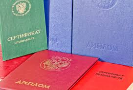 Порядок выдачи дипломов о высшем образовании в Москве