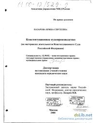 судопроизводство На материалах деятельности Конституционного Суда  Конституционное судопроизводство На материалах деятельности Конституционного Суда Российской Федерации