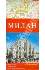 """Книга: """"<b>Милан</b>. <b>Карта города</b>. <b>Схема</b> метро ..."""