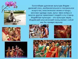 Проект по окружающему миру ученика класса Страны мира Индия Богатейшая духовная культура Индии древний эпос изобразительное и театраль