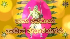Image result for ram navami 2017 in kannada