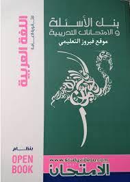 تحميل كتاب الامتحان مراجعة نهائية في اللغة العربية للصف الثالث الثانوي2021   موقع فيروز التعليمي
